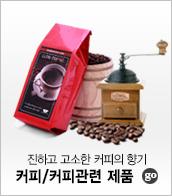커피 및 커피관련용품